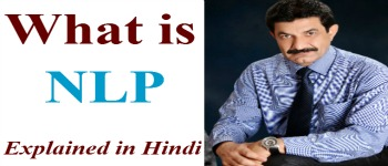 what is nlp in hindi